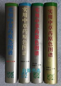 实用中草药原色图谱(一、二、三、四)【精装4册合售】