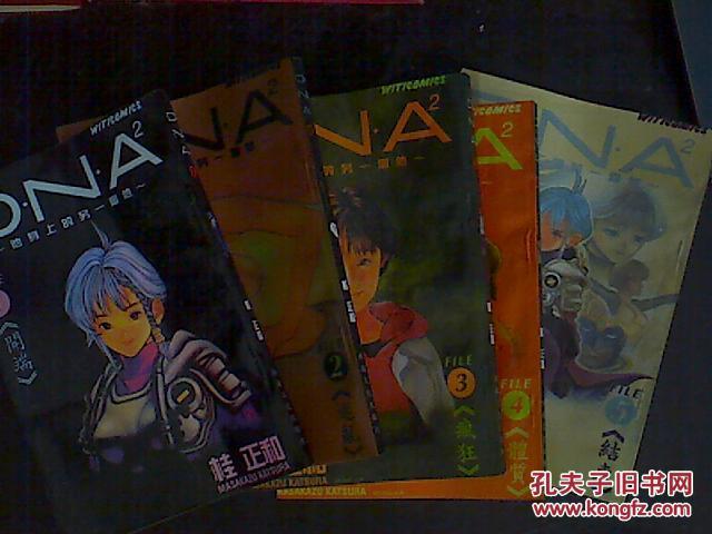 【图】DNA2漫画1-5_西藏人民出版社_孔夫子文漫画月晃图片