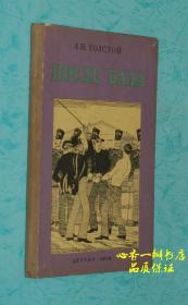 ПОСЛЕ БАЛА(50年代末俄文原版《舞会以后》或译为《舞会之后》)
