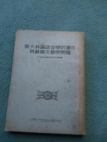 斯大林论语言学的著作与苏联文艺学问题 52年初版