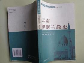 云南伊斯兰教史