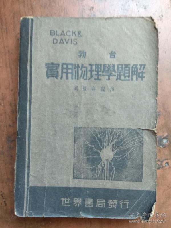 【民国旧书】勃台.实用物理学题解