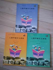 儿童中国文化导读(一.二.三)
