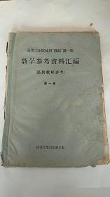 高等工业院校用俄语第一册 教学参考资料汇编(仅供教师参考) 第一册 同济大学出版 1961年