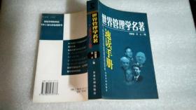 世界管理学名著速读手册(私藏印章)
