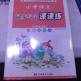 小学语文同步写字课课练(1年级下册)(人教新课标)