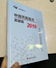 中国死因监测数据集2016〔未开封全新〕(硬精装)