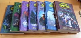 鸡皮疙瘩惊险新世纪系列丛书(7本合售)