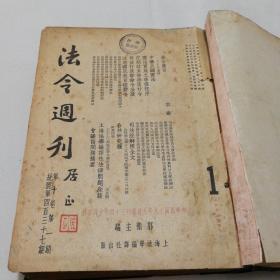 法令周刊第十卷(合订本)共51期