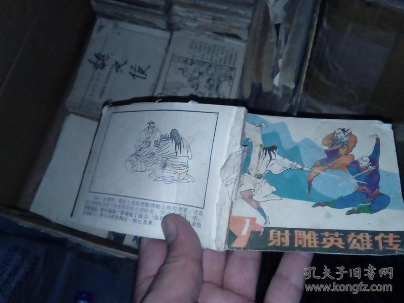 小人书/连环画 射雕英雄传  1