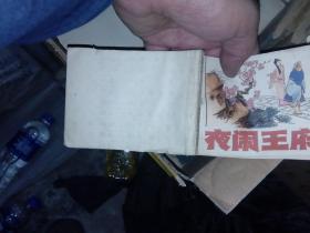 小人书/连环画 夜闹王府