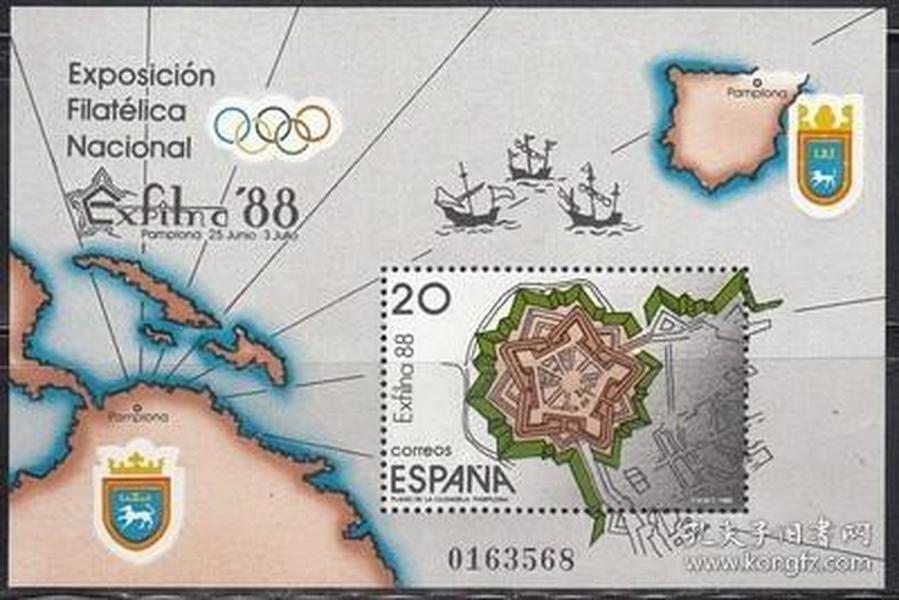 『西班牙邮票』 1988年  潘普洛纳全国邮展 M全新