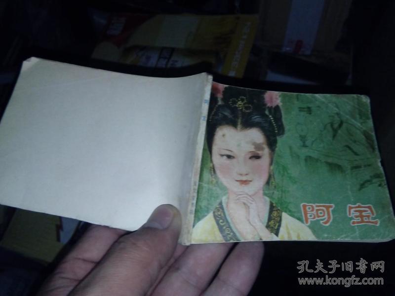 小人书/连环画 阿宝