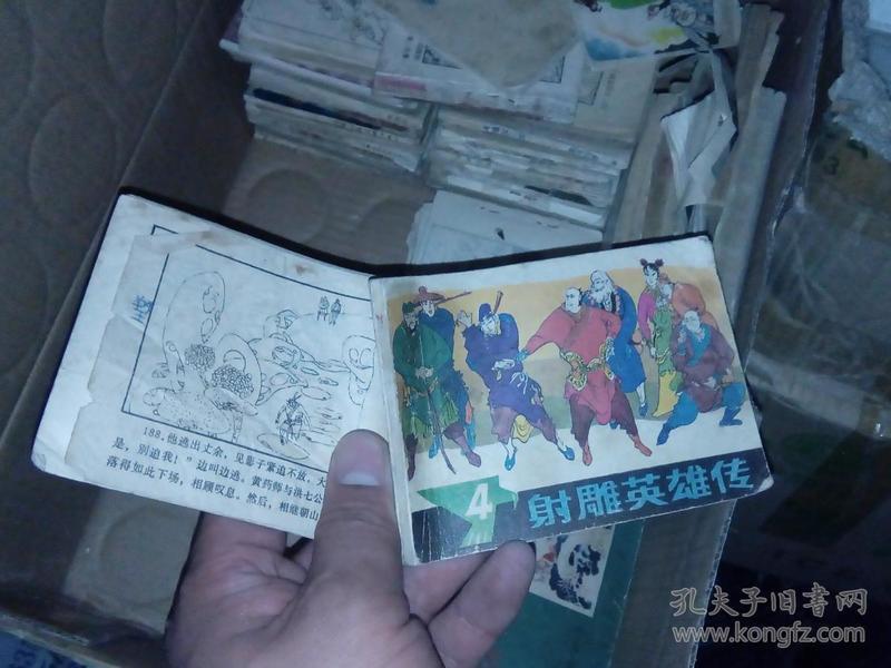 小人书/连环画 射雕英雄传 4