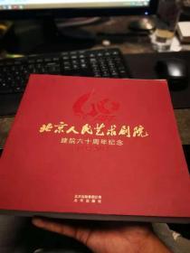 北京人民艺术剧院建院六十周年纪念1952-2012
