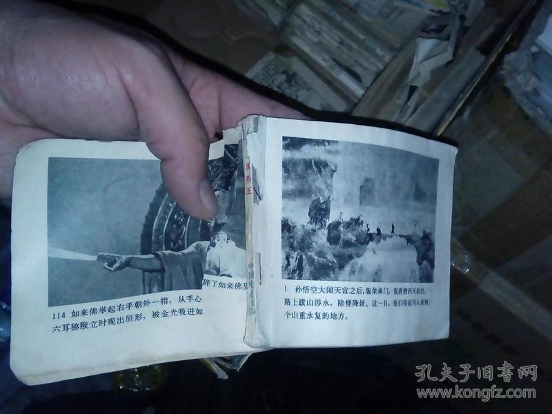 小人书/连环画  无前后封面 美猴王