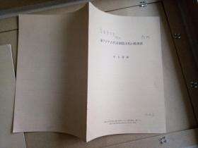 抽印本  东亚古代青铜器文化的特异性(作者松丸道雄签赠本