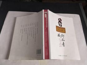 八年:成都知青云南支边纪实:1971-1979