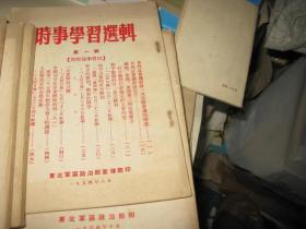 时事学习选辑 供干部学习  1954年版 1,3,4  3本合售