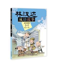 林汉达成语故事 全文注音版(一)