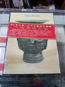 中国美术全集--工艺美术编4青铜器(上)  (英文版)( 精装本带函套  87年初版)