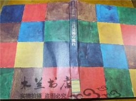 原版日本日文书 日本の美术全25卷 近代美术の流れ 河北伦明 株式会社平凡社 1965年3月 16开硬精装