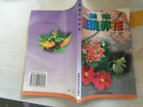 新编庭院养花