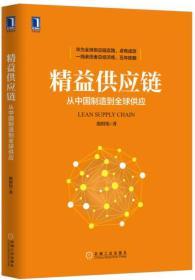 9787111537908精益供应链:从中国制造到全球供应