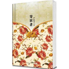 """《寄居者》精装本纪念典藏版一位中国上海版的""""辛德勒"""",后来享誉世界的报业巨头一位单纯、忧郁、文艺气质的犹太难民一位生在美国,长在上海的钢琴女郎在爱情与背叛之间,良心与理想之间疲于奔命"""