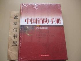 中国消防手册第九卷灭火救援基础