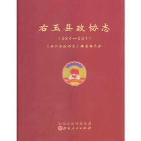 1984-2011-右玉县政协志