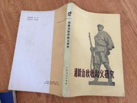 革命历史资料丛书-湘赣边秋收起义研究 (仅印3000册)