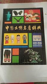中国土特名产辞典 精装带函套 私藏品好