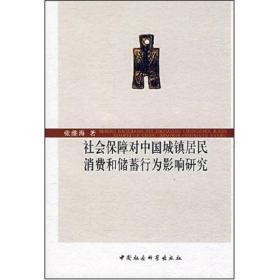 社会保障对中国城镇居民消费和储蓄行为影响研究