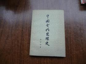 中国古代思想史    9品未阅书自然旧