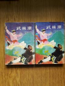 旧武侠: 武林潮 上下全套 插图本 [1988年一版一印]