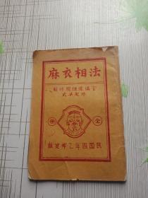 麻衣神相(以民国四年版为底本,民间早期自印,少后皮)全册