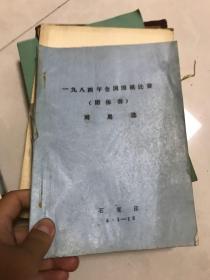 1984年全国围棋比赛(团体赛)对局选【油印本】
