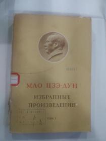 毛泽东选集(第一卷)俄文