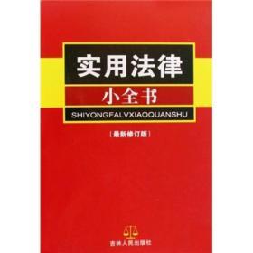 实用法律小全书(最新修订版)