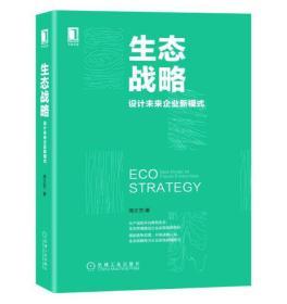 生态战略-设计未来企业新模式