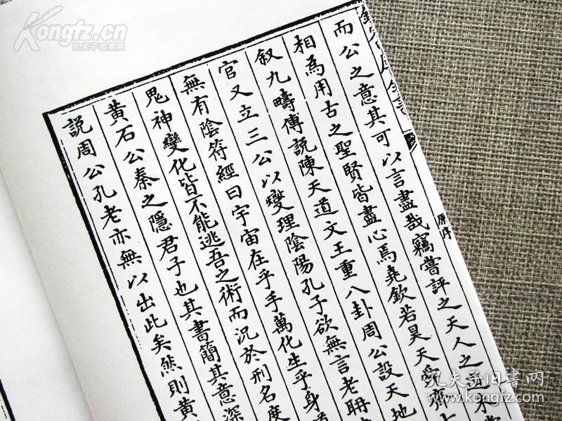 传统工艺线装.复古花纹书皮装帧