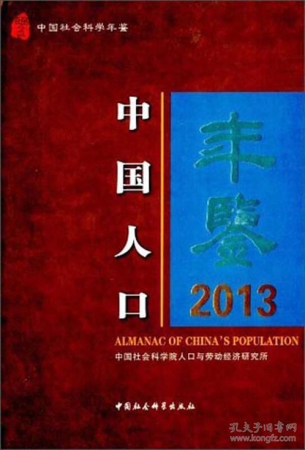中国人口年鉴2019_中国金融年鉴2019