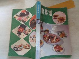 云南菜谱 .