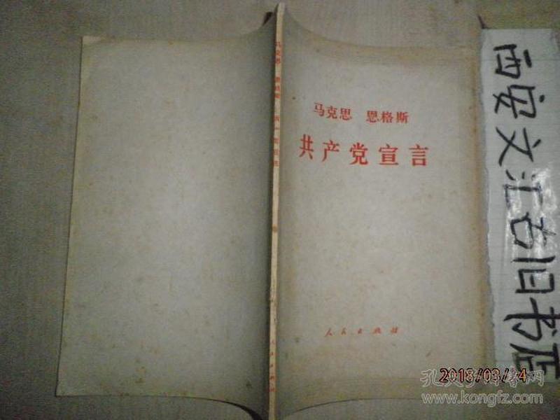 马克思恩格斯共产党宣言