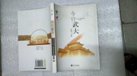 今日武大[武汉大学1893-2003](黄进 签名本)