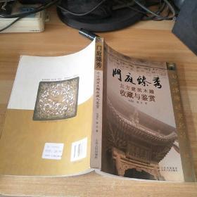 门庭臻秀:北方建筑木雕收藏与鉴赏