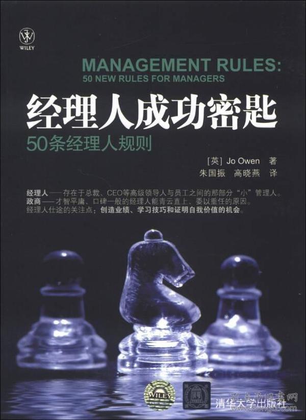 经理人成功密匙:50条经理人规则