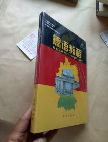 德语教程<<全新原正版>>