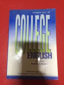 大学英语教程(第4册 修订本)